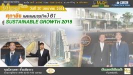 ศุภาลัย เผยแผนธุรกิจปี 61 สู่ SUSTAINABLE GROWTH 2018