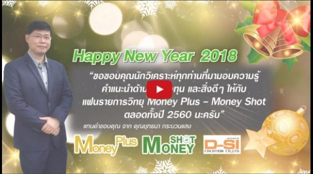 VDO Happy New Year 2018 บริษัทหลักทรัพย์