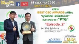 EP2 เปิดใจ Best CEO Awards 2 ปีซ้อน คุณพิทักษ์  รัชกิจประการ กับก้าวต่อไป ของ PTG