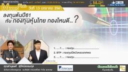 ลงทุนต้นปี 61 กับกองทุนหุ้นไทยกองไหนดี?