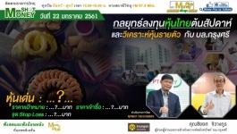 กลยุทธ์ลงทุนหุ้นไทยต้นสัปดาห์และวิเคราะห์หุ้นรายตัว กับ บล.กรุงศรี