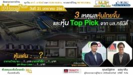 3 เหตุผลหุ้นไทยขึ้น และ หุ้น Top Pick จาก บล.ทรีนีตี้