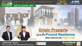 Origin Property ทุ่มงบซื้อ Pround Residence พัฒนาตลาดระดับ High-End