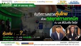 จับทิศทางตลาดหุ้นไทยด้วยกลยุทธ์ทางเทคนิค กับ บล.ฟินันเซีย ไซรัส