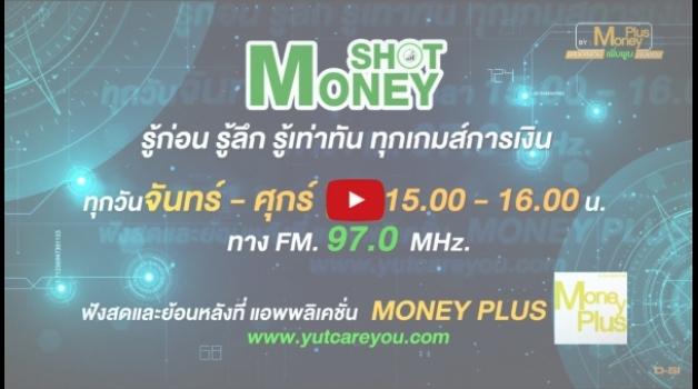 VDO : PROMOTE รายการ Money Shot 2018