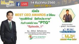 EP1 เปิดใจ Best CEO Awards 2 ปีซ้อน คุณพิทักษ์  รัชกิจประการ กับก้าวต่อไป ของ PTG
